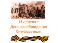Поздравление Валентина Демидова с днём освобождения города Симферополя