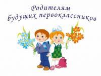 Подготовка к школе первоклассников