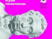 Что такое «Пушкинская карта» и как ее получить