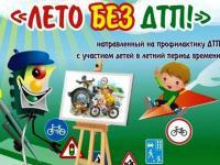 III ВСЕРОССИЙСКИЙ  КОНКУРС рисунков по ПДД «ЛЕТО БЕЗ ДТП!»