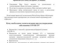 Рекомендации по  Covid-19