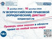 Всероссийский правовой диктант