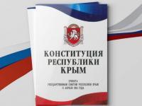 11 АПРЕЛЯ — День Конституции Республики Крым.