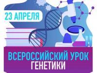 23 апреля – Всероссийский урок генетики