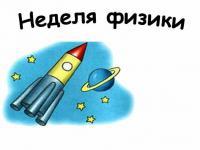 Неделя физики и астрономии.