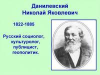 200-летие со дня рождения Н.Я.Данилевского