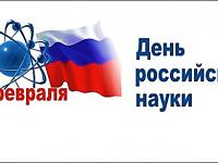 План мероприятий,посвящённый ко Дню российской науки