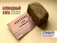 Всероссийский онлайн-урок «Урок мужества. Подвиг блокадного Ленинграда»
