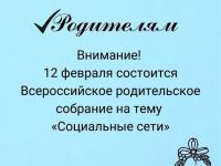 12 февраля – Всероссийское родительское собрание на тему «Социальные сети»