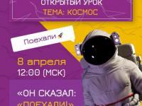 Всероссийский Открытый урок «Он сказал: «Поехали!»