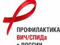 Профилактика ВИЧ - инфекции