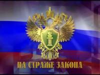 Просвещение граждан об истории органов прокуратуры Российской Федерации