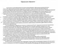 Образовательная  новостная  лектория регионов России