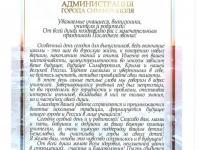 Поздравление главы администрации города Симферополя Елены Проценко с праздником Последнего звонка