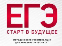 """Проект """"ЕГЭ - страт в будущее"""""""