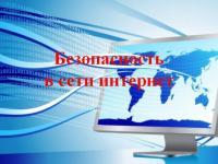 Безопасность в сети Интернет
