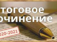 15 апреля - день проведения итогового сочинения в 11 классах
