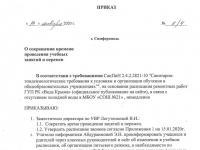 О сокращении времени проведения учебных занятий и перемен 15.01.2020