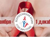 Горячая линия по вопросам профилактики ВИЧ-инфекции